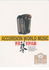 手风琴世界名曲