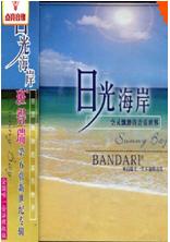 班得瑞日光海岸