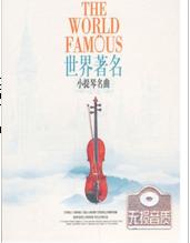 世界著名小提琴名曲