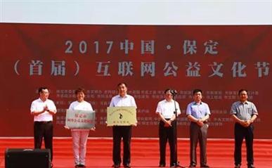 """""""2017中国·保定(首届)互联网公益文化节""""盛大开幕"""