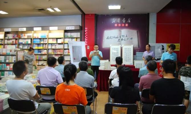 笔墨传承 不忘初心 《欧体楷书三十六技法》新书首发式在图书大厦举行