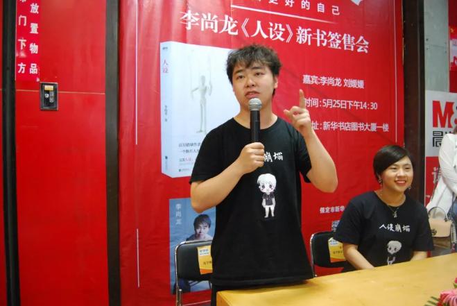 百万销量青年作家李尚龙做客保定市新华书店: 击碎虚假的人设,找到真实的自己